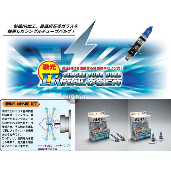 Blitz Single Tube Halogen Bulb 6000K (H1 Type)